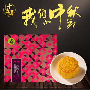 十五月彩月礼盒月饼