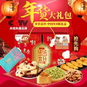 步步高升(中国年B版礼盒)春节年货定制