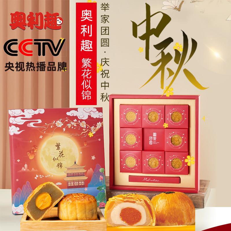 繁华似锦,中秋月饼礼盒