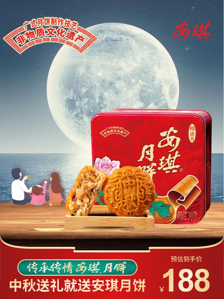 绵绣月月饼.20送礼佳品